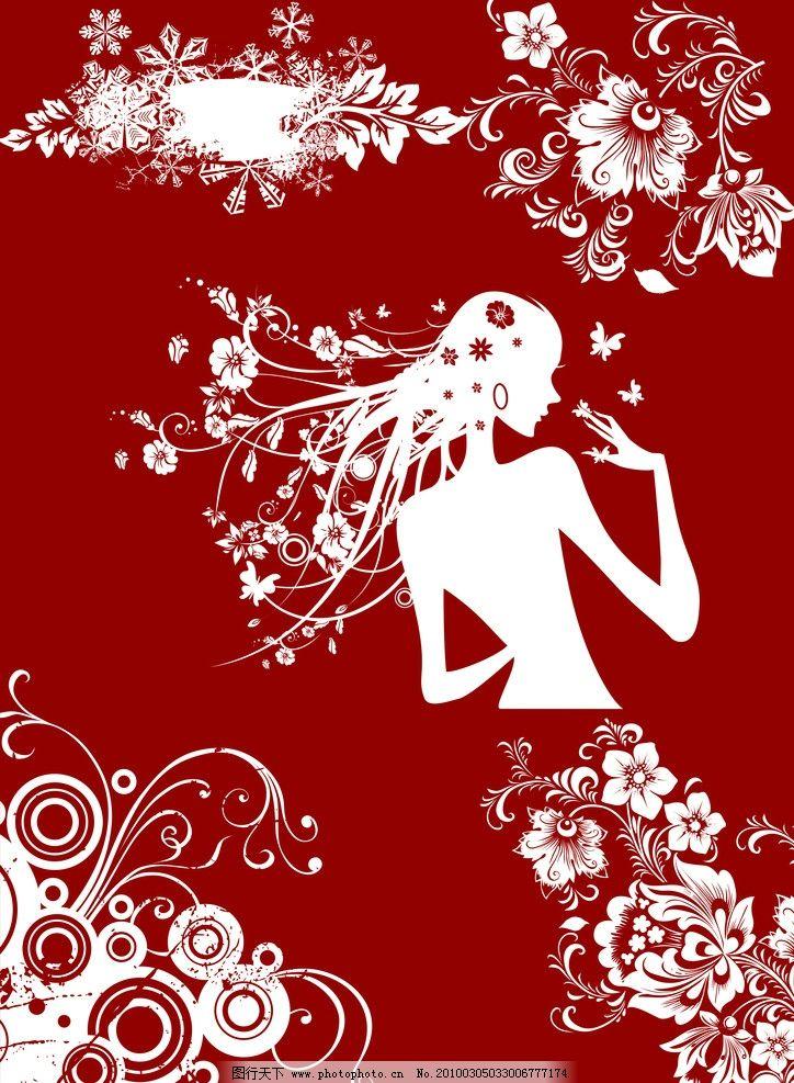 花边 底纹 祥云 花纹 花纹美女 漂亮女人 漂亮花纹图片