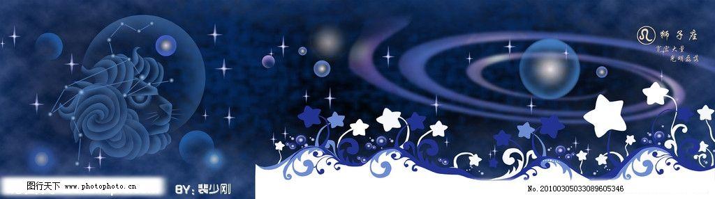 十二星座之狮子座 星空 星座 星象 psd分层素材 源文件 300dpi psd