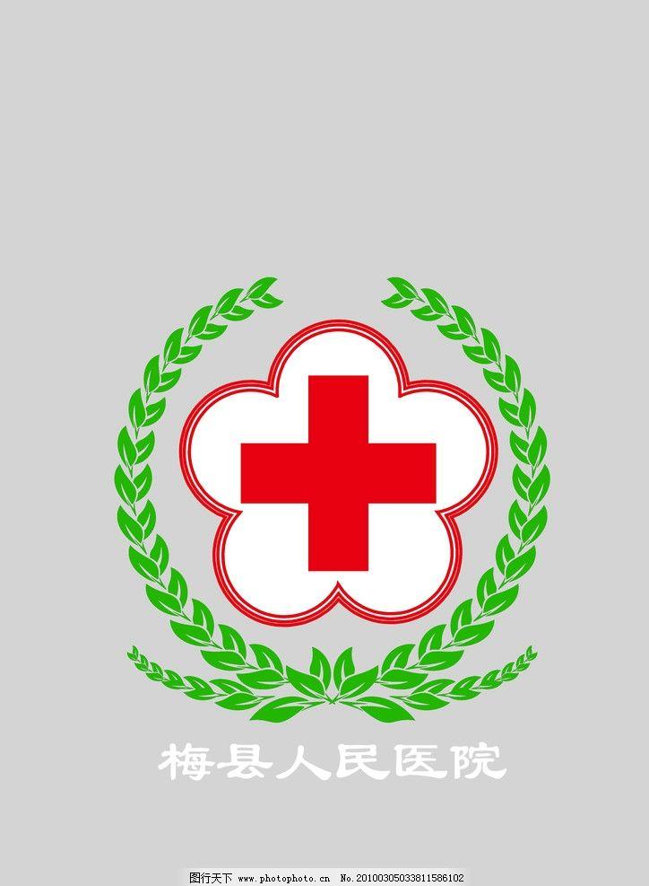 医院logo 5 梅花 十字架 红色 草圈 人民医院 源文件