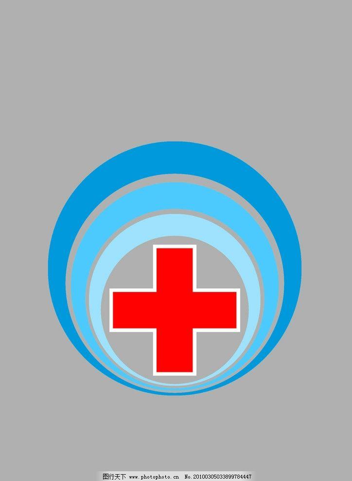 医院logo 2 十字架 圈圈 三个 渐变 深蓝 浅蓝 淡蓝 其他