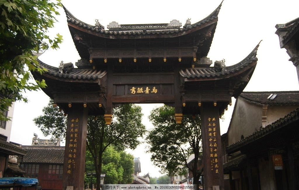古代大门 浙江乌镇 国内旅游 摄影