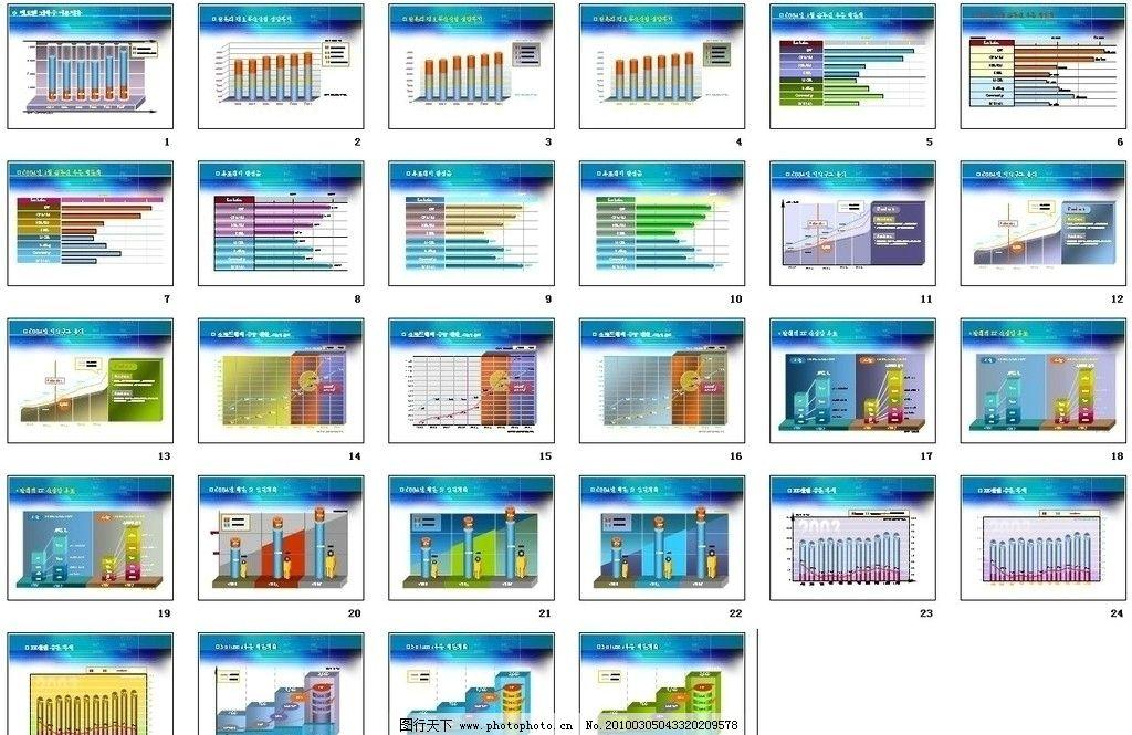ppt统计模板 统计图 方形 圆柱 图形 演示文稿 其他 多媒体设计