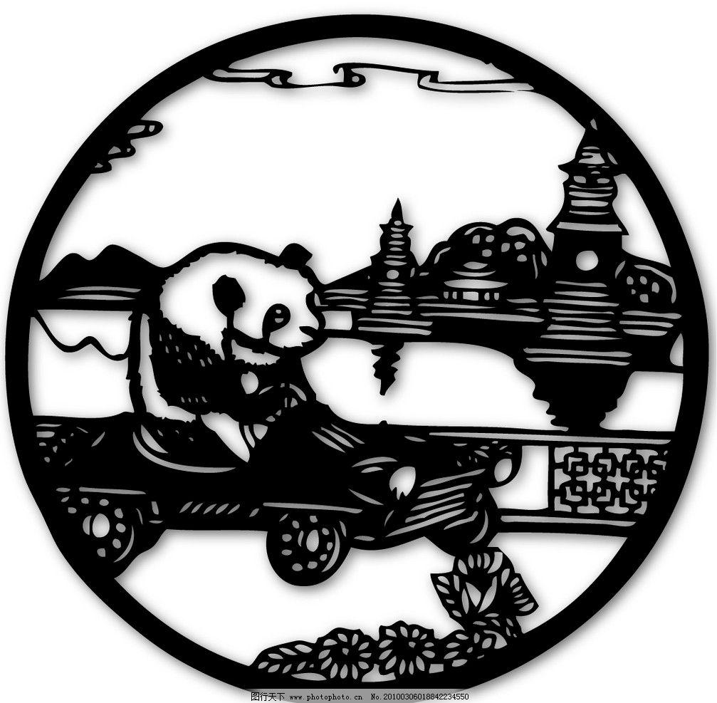 熊猫剪纸2 剪纸 传统文化 矢量图 吉祥剪纸图案 国宝 矢量剪纸 文化艺