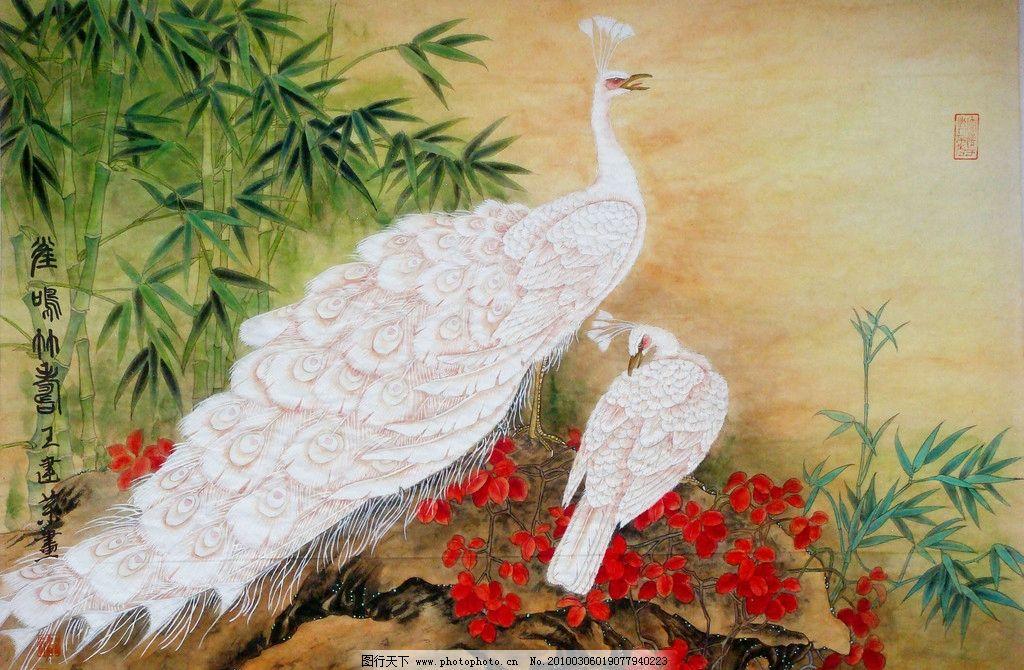 工笔画 工笔重彩画 花鸟国画 工笔花鸟画 红花 竹林 竹子 白孔雀 书法