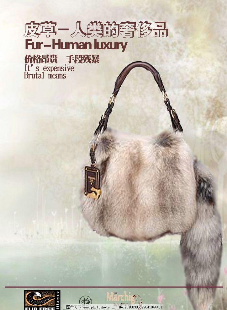 保护动物 反对皮草 公益海报