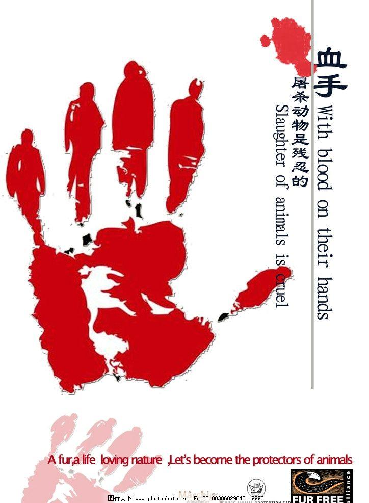 血手 保护动物 反对皮草 公益海报 其他设计 环境设计 源文件 300dpi