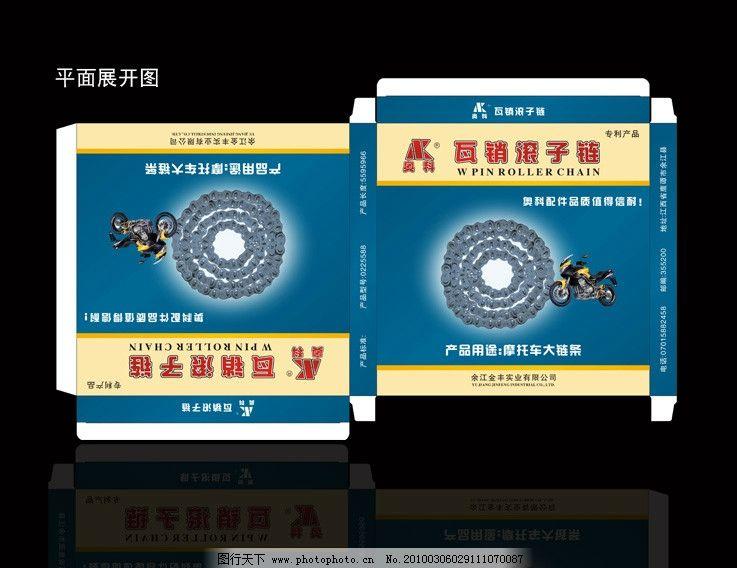 产品包装设计 包装设计 机械类包装 深蓝色包装 摩托车 车链条 特色