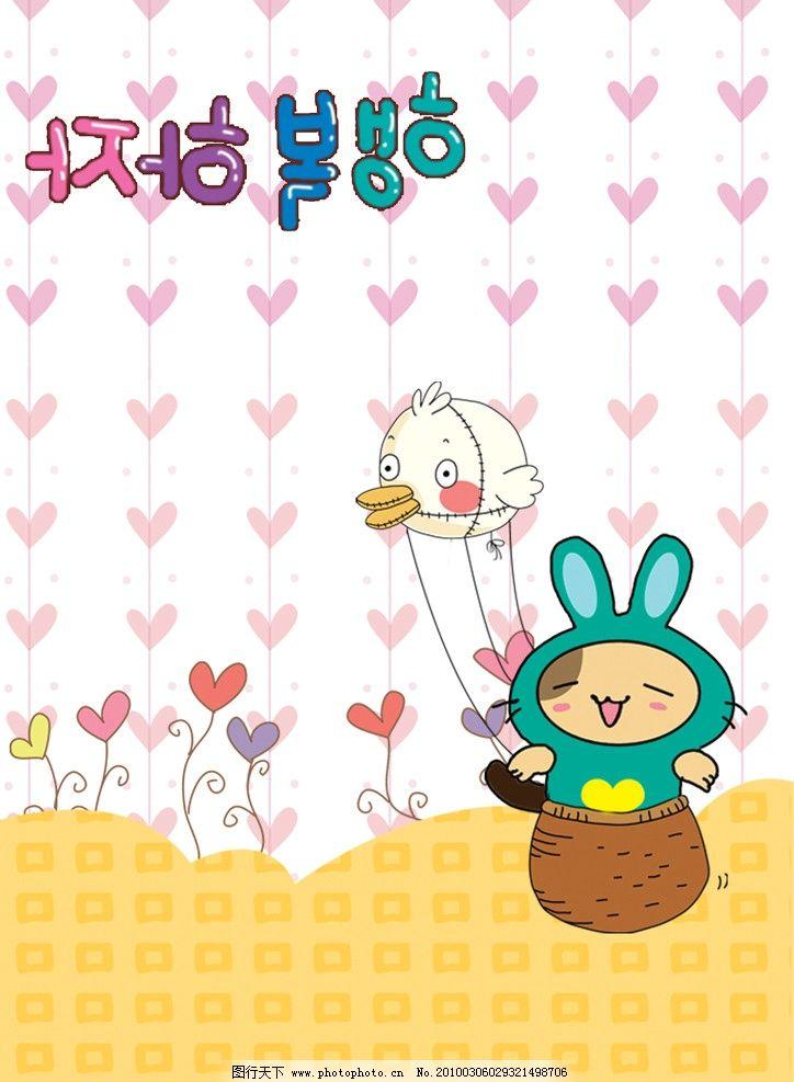 小兔日记本 卡通 新版 迪士尼 本本设计 英文 手绘 色彩 可爱