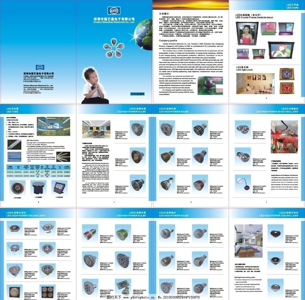 画册 led led产品说明 led产品               灯 灯具 画册设计 广告