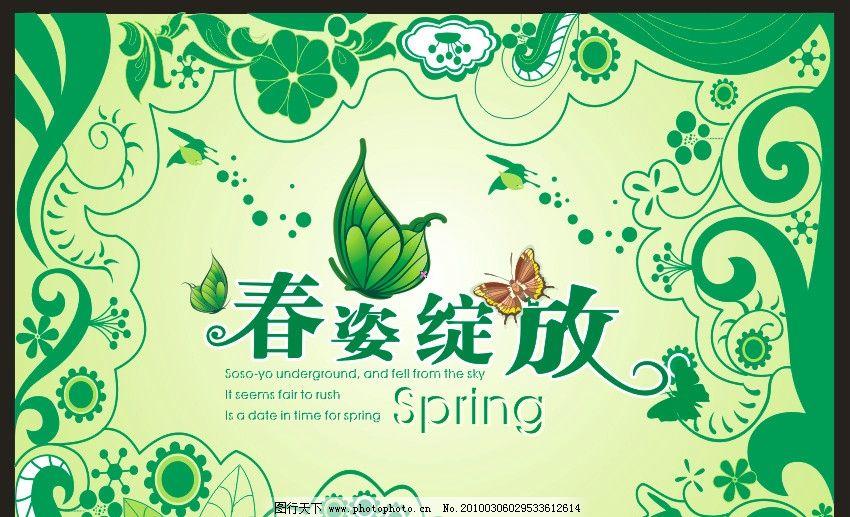 春天吊旗树叶,春季吊旗春姿绽放图片方向花护肤品包装设计边框图片