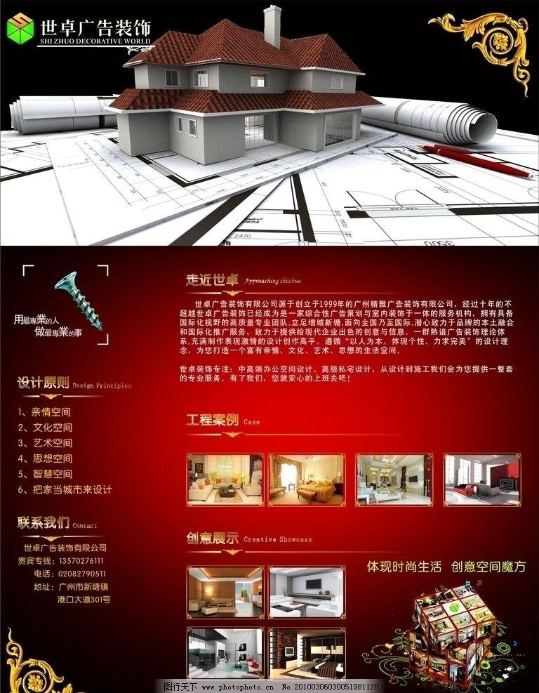 装饰公司宣传单 装饰公司 dm 宣传单 彩页 海报设计 广告设计 矢量 cd