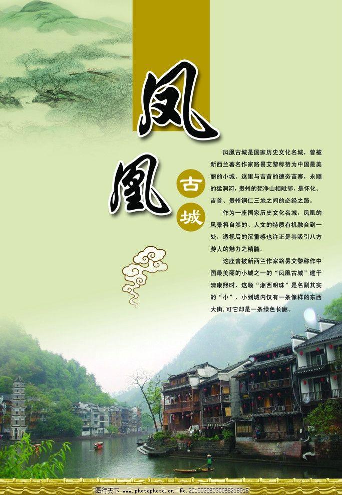 凤凰古城 海报 风景 青山绿水 旅游 山水 水中古城 海报设计