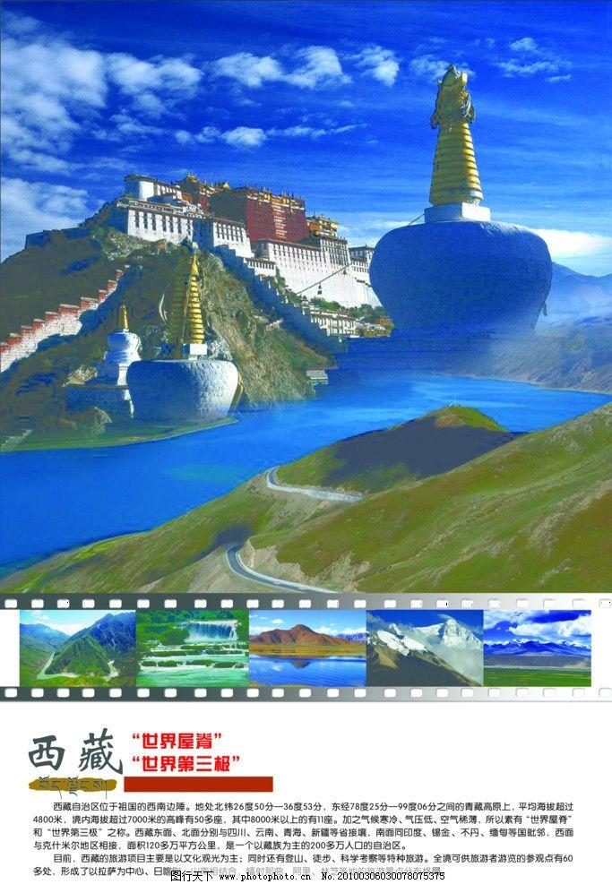 西藏 海报 蓝天 白云 布达拉宫 旅游 拉萨 海报设计 广告设计模板 源