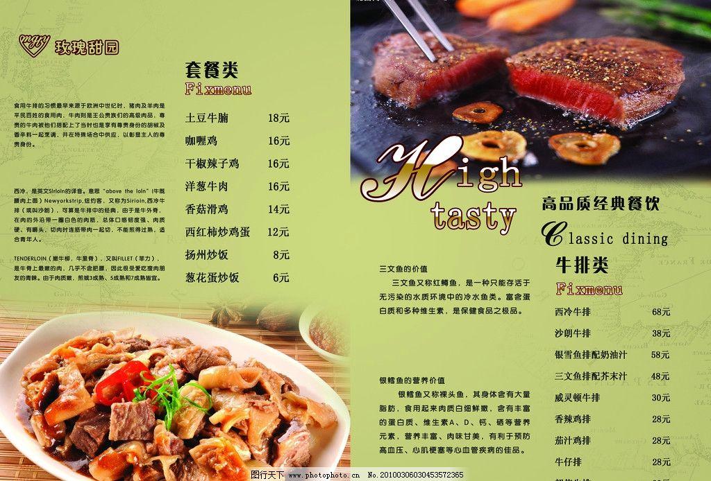 西餐菜谱 菜谱 西餐 菜单 美食 点心 牛排 沙拉 菜单菜谱 广告设计