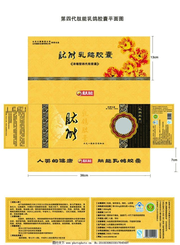 肽能乳鸽展开图 盒子 金色 黄色 花纹 牡丹 龙纹 黑色 超市海报 psd