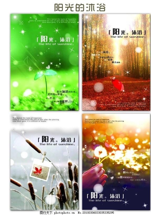 日记本封面 日记本封面设计      本本 花 梦幻 雨伞 设计 psd分层