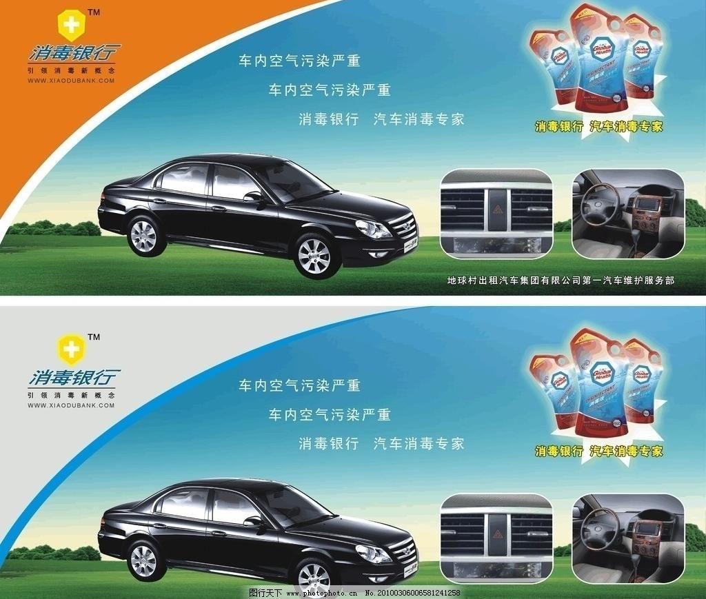 cdr 广告设计 环保 节能 汽车海报 源文件 汽车海报 环保 节能矢量