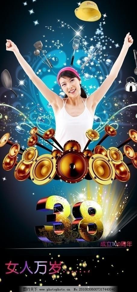 三八节酒吧海报图片免费下载 38 cdr 厨具 妇女 妇女节 节日素材 酒吧