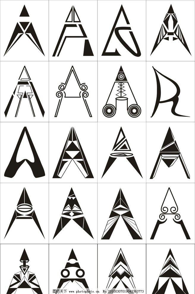 a字变形设计 美术绘画