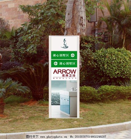 天富小区指示牌 天富豪庭 导向牌 路引牌 标识标志图标 矢量