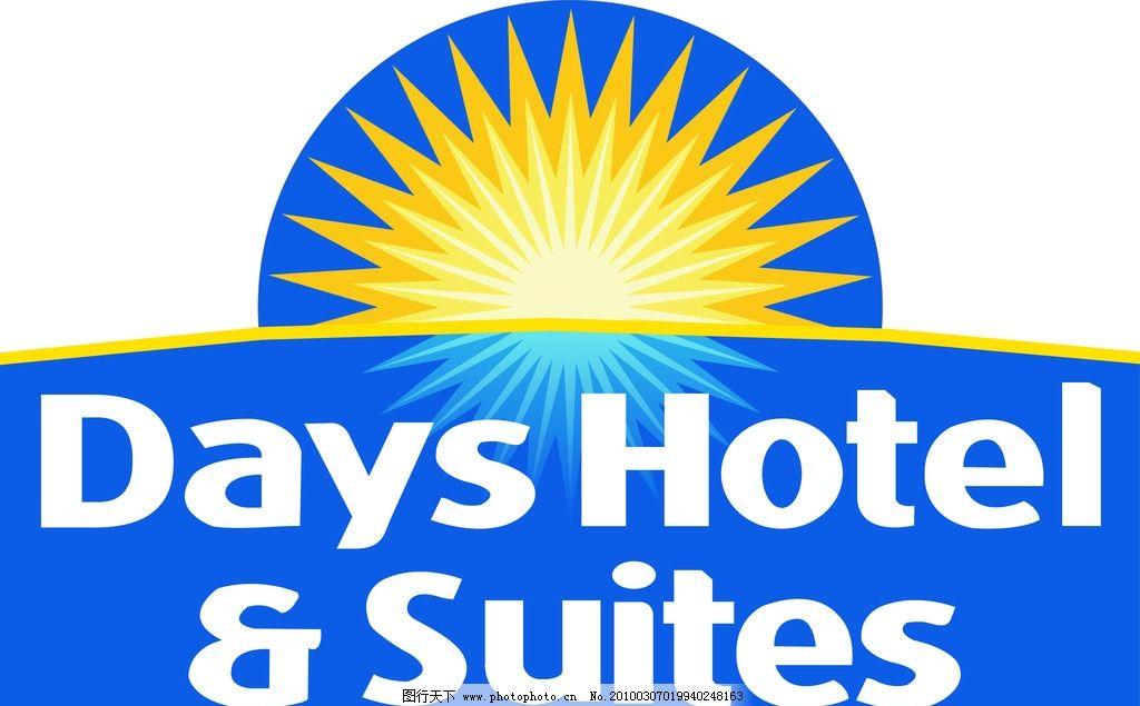 戴斯酒店标志 企业logo标志 标识标志图标 矢量 cdr