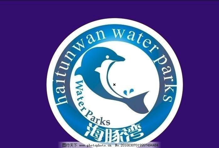 海豚 海豚水上乐园logo 企业logo标志 标识标志图标 矢量 cdr