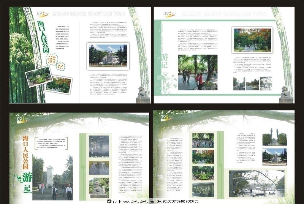 画册 杂志 企业内刊 旅游画册 风景名胜 矢量