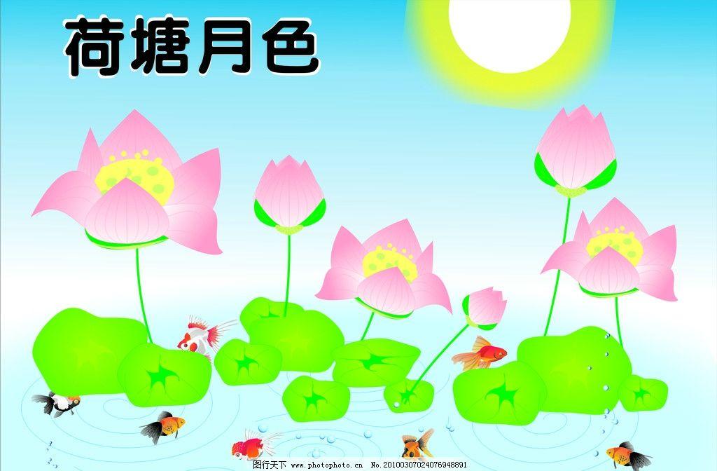 荷塘月色 荷塘 荷花 月 荷叶 鱼 卡通 手绘 漫画 自然风景 自然景观