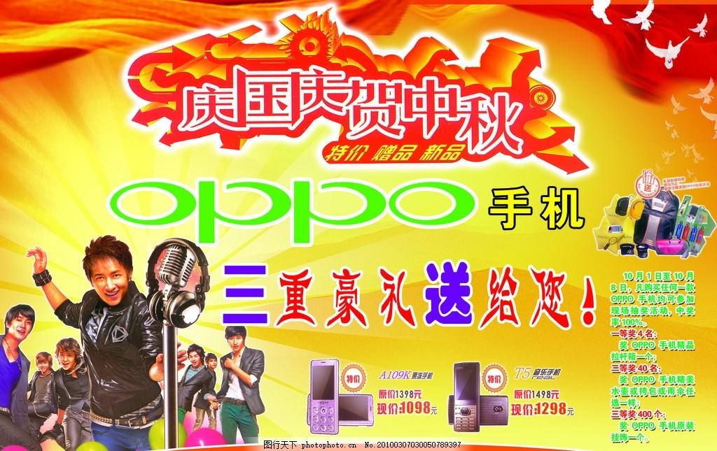 oppo海报 oppo 海报 国庆 中秋 电脑 送礼 明星 海报设计 广告设计
