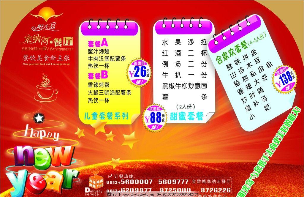 餐垫 节术字 春节英文字 标志设计 发光底图 水果沙拉 套餐 菜名