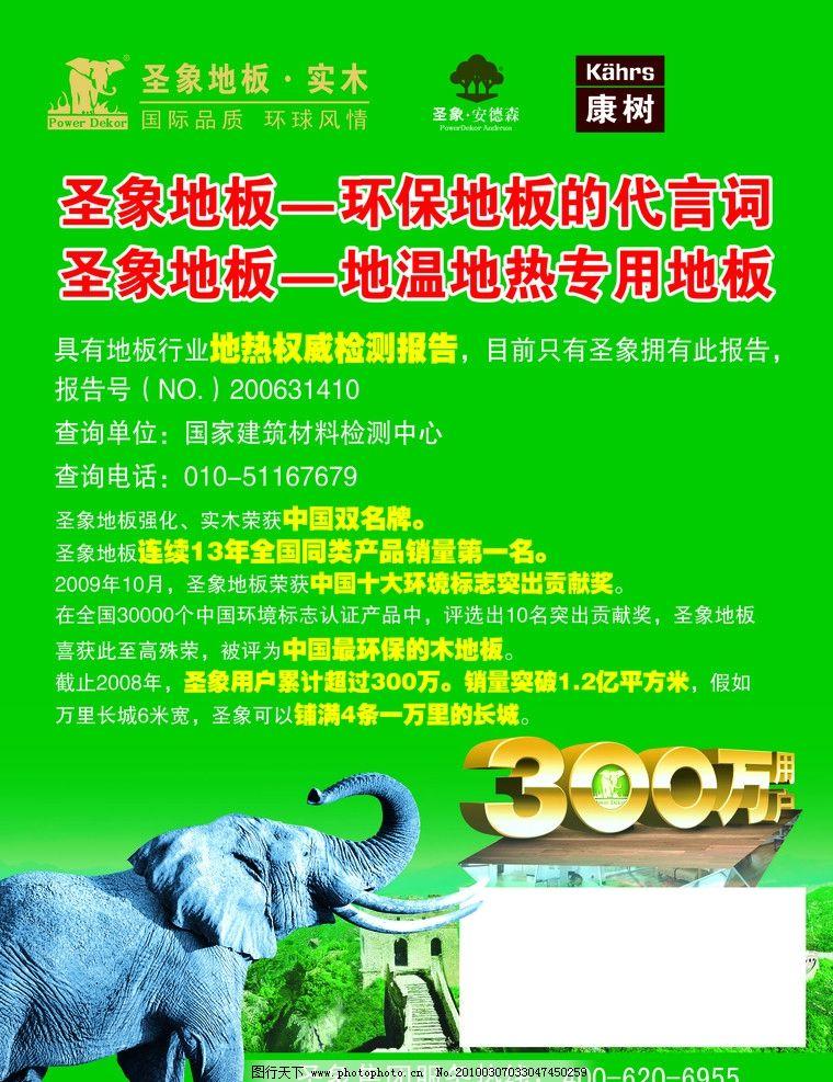 圣象 圣象地板 地板 大象 木地板 广告设计 psd分层素材 源文件 300