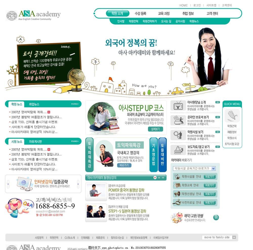 校园网 网站 韩国网页 绿色调 绿色调网页 网页设计 女学生 大学生图片
