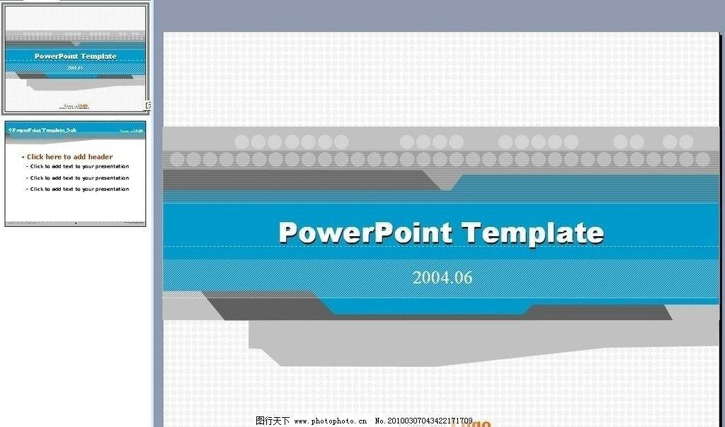 条块 线条 文字 图形 ppt模板 演示文稿 其他 多媒体设计 源文件 ppt