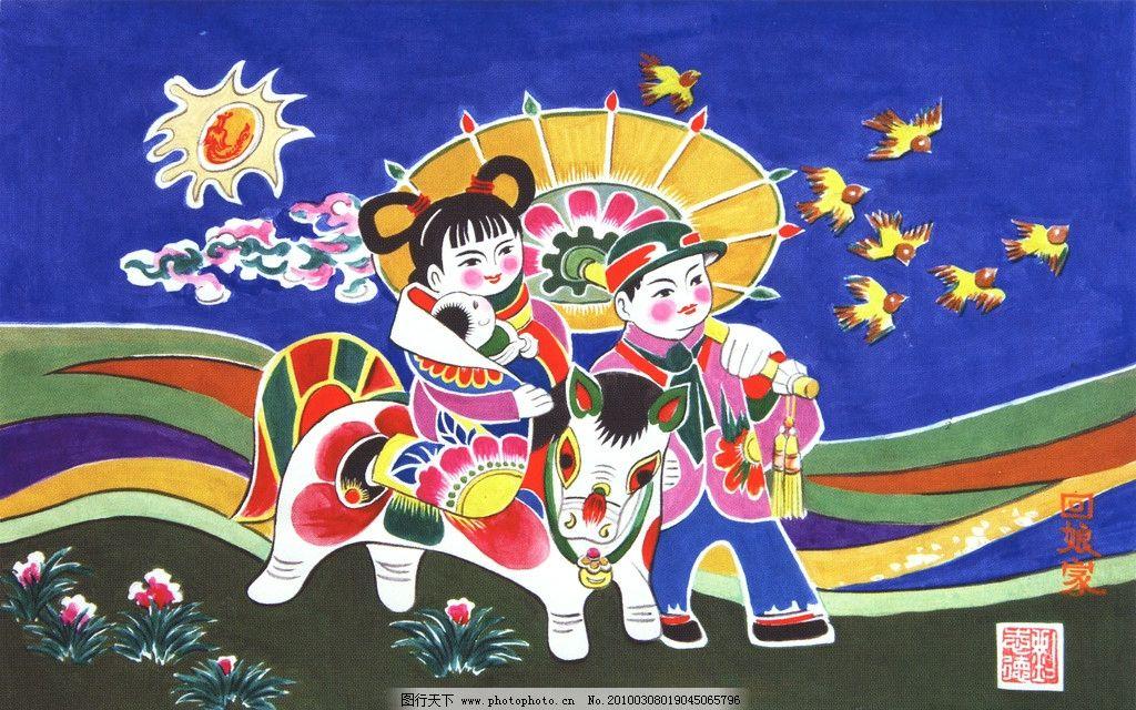 回娘家 户县农民画 绘画书法 文化艺术 设计 600dpi jpg
