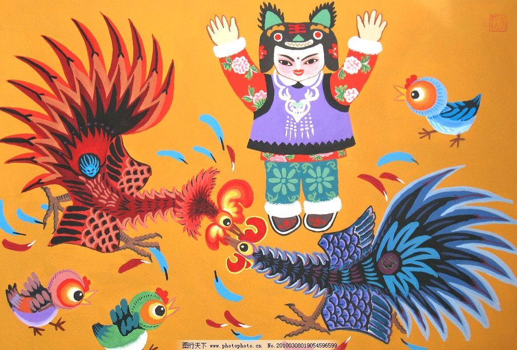 斗鸡 户县农民画 绘画书法 文化艺术 设计 180dpi jpg