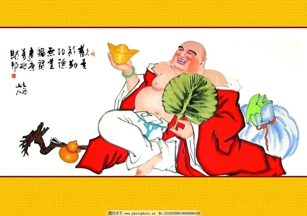 弥勒佛图片_绘画书法_文化艺术_图行天下图库