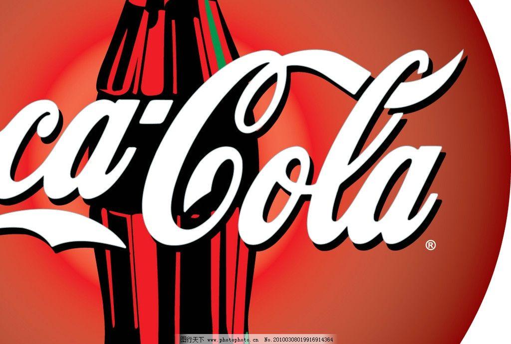 可口可乐 可口可乐图片 可口可乐ai 企业logo标志 标识标志图标 矢量