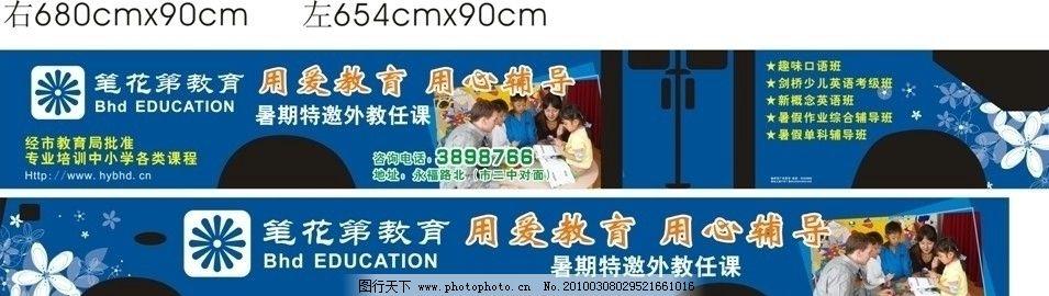 公共汽车广告 教育 培训 外语 英语图片