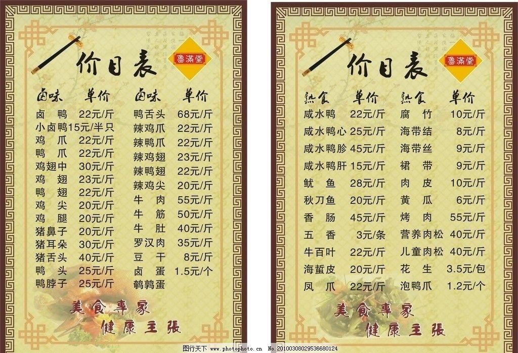 价目表 鲁满堂 菜单 卤味 熟食 中国风 筷子 边框 源文件 广告设计