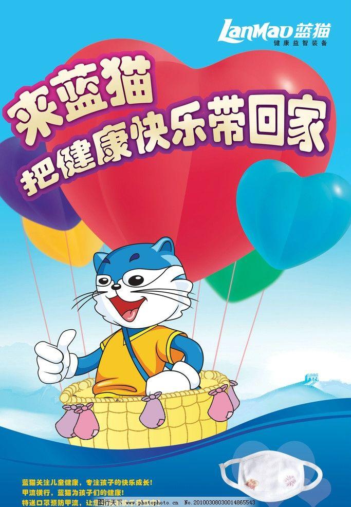 海报 蓝猫 健康 热气球 心 长城 口罩 海报设计 广告设计模板