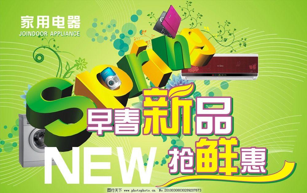 春季家电 家电 dm 宣传单 pop 海报 新品上市 新春电器 电器 春天