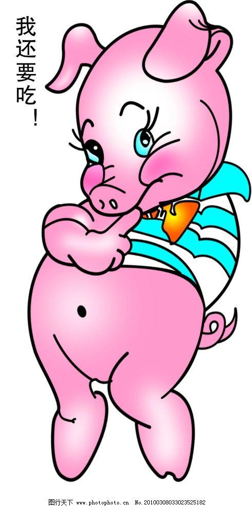 卡通猪 卡通猪猪 小衣服 吃手 可爱 psd分层素材 源文件 200dpi psd