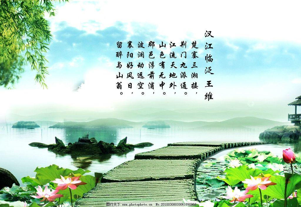 山水 风景 水墨 古典 荷花 木桥 小桥流水 柳树 psd分层素材 源文件