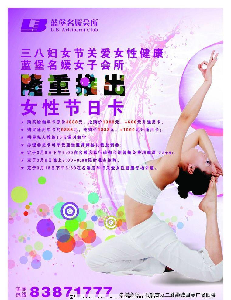 瑜伽 三八妇女节 psd分层素材 源文件 350dpi psd