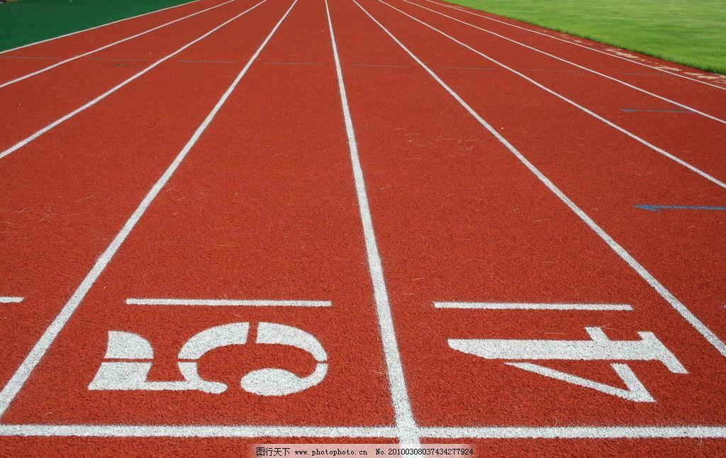 跑道 运动 运动场 线 红色跑道 激情 竞争      足球场 体育用品 生活