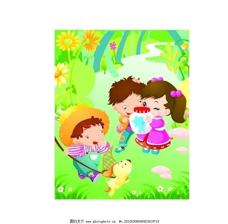 卡通 人物 可爱卡通 小孩 玩耍 草地 风景 小狗 女孩 男孩 瓶子 童年