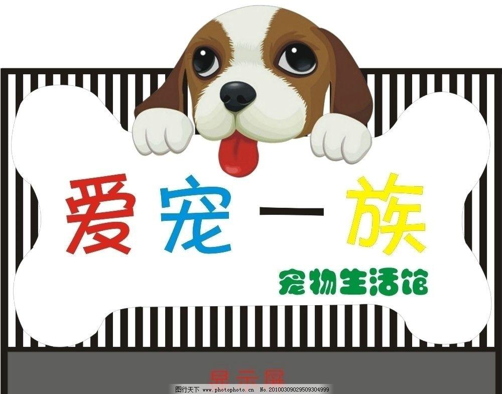宠物店门头 宠物店 门头 宠物 广告设计 矢量 cdr