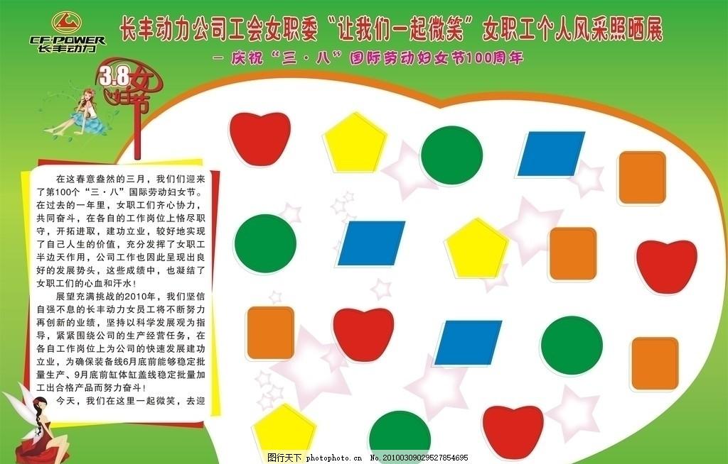 三八妇女节 企业员工风采展示宣传栏 模版 橱窗 广告设计 矢量 cdr
