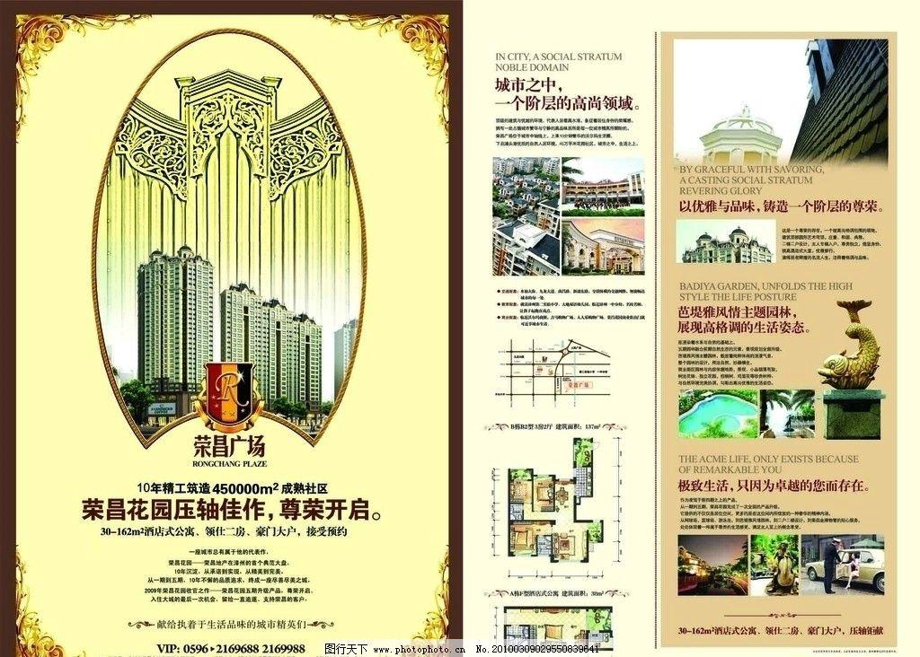 房产海报 房地产 房产广告 楼盘图 欧式花边 小区 学生 幼儿园