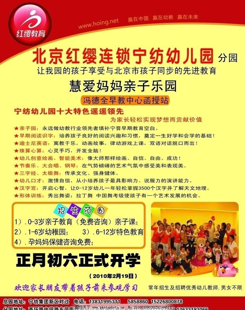 设计图库 广告设计 展板模板  北京红缨幼儿园 红缨教育 幼儿园宣传模